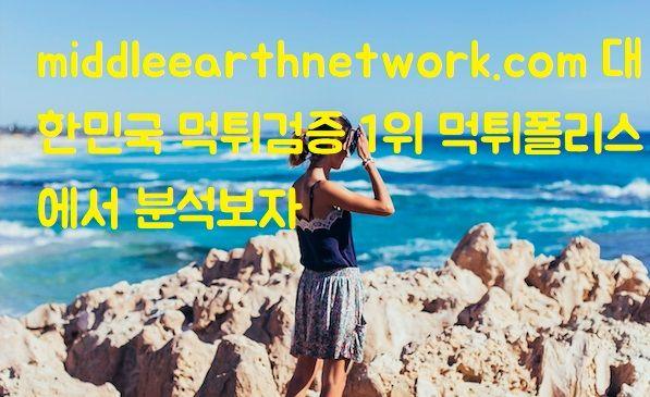middleearthnetwork.com 대한민국 먹튀검증 1위 먹튀폴리스