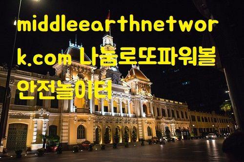 middleearthnetwork.com 나눔로또파워볼 안전놀이터