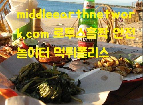 middleearthnetwork.com 로투스홀짝 안전놀이터 먹튀폴리스